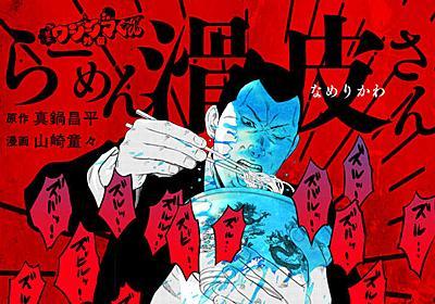 闇金ウシジマくん:シリーズ初のグルメマンガ 「らーめん滑皮さん」が連載開始 - MANTANWEB(まんたんウェブ)