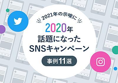 SMMLab|【2021年のSNSキャンペーン設計の示唆に】2020年話題になったSNSキャンペーン事例まとめ11選