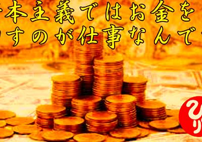 斉藤一人さん 資本主義ではお金を回すのが仕事なんです - コンクラーベ