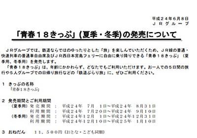 青春18きっぷ、2012年夏季と冬季の発売が決定 特例区間に青森-新青森間を追加 - はてなニュース