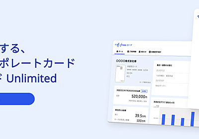 【連載 第1回】freeeカード Unlimited の開発の道のり - freee Developers Blog