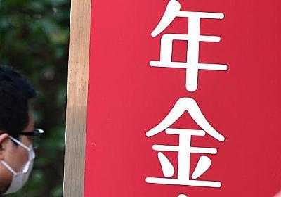 厚生年金保険料、上限5000円超引き上げ 高所得者対象  :日本経済新聞