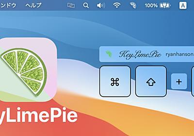 Macに入力したキーボードショートカットをディスプレイ上に表示してくれる「KeyLimePie Keystrokes」がリリース。