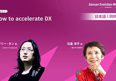 【日本語(同時通訳)】How to accelerate DX   Sansan - 法人向けクラウド名刺管理サービス