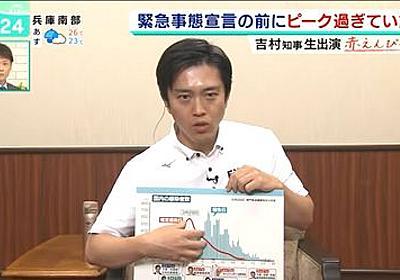 【K値教授:緊急事態宣言効果無かった】吉村知事生出演「検証を受けて第2波への対応は?検査拡大、ips山中教授と連携へ、どうなる都構想住民投票」動画 - 橋下維新ステーション