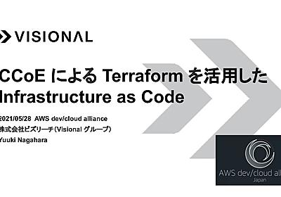 CCoE による Terraform を活用した Infrastructure as Code / IaC by Terraform in CCoE - Speaker Deck