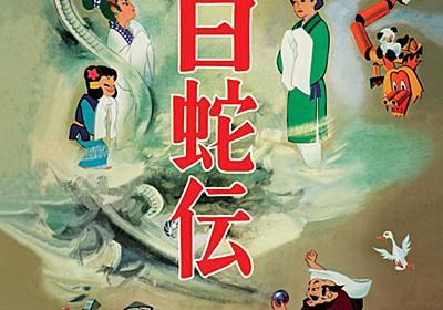 日本初の長編カラーアニメ「白蛇伝」がBlu-ray化 ポスターや台本など復刻資料を収めた豪華仕様 - ねとらぼ