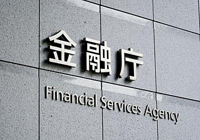 金融庁、「Zaif」に3度目の業務改善命令--約70億円相当の仮想通貨流出で - CNET Japan