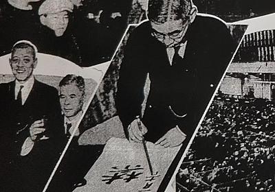 """「日本の金本位制度」終結の裏側 """"三井のドル買い事件""""が引き起こした「血まみれの政変」   文春オンライン"""