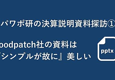 【パワポ研の決算資料探訪①】Goodpatch社の決算説明資料はシンプルが故に美しい|パワポ研|note