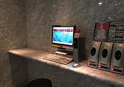 街中ロストガジェット - ITmedia PC USER