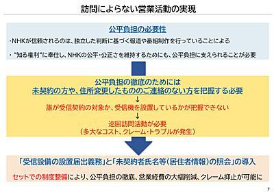 NHK、テレビ設置の届け出義務化を要望 居住者情報との照会も - ITmedia NEWS