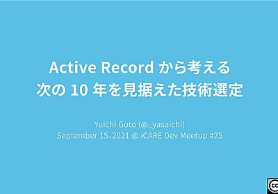 Active Recordから考える次の10年を見据えた技術選定 / Architecture decision for the next 10 years at PIXTA - Speaker Deck