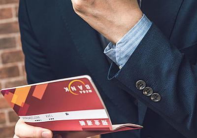 税務調査官「通帳の写真を撮らせてください」…真の目的に驚愕 | 富裕層向け資産防衛メディア | 幻冬舎ゴールドオンライン