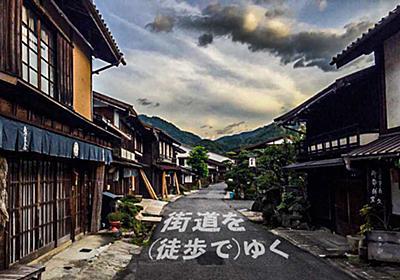 東京〜京都を3度徒歩で移動した話 – 大変だけど素晴らしい、街道歩きの世界にようこそ【寄稿:dekokun】 - KINTOマガジン|【KINTO】クルマのサブスク、トヨタから