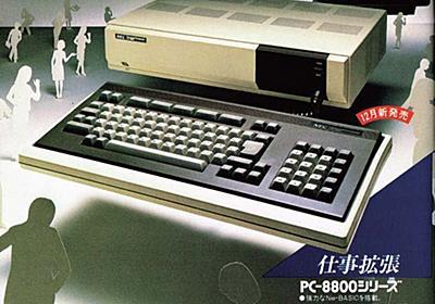 ホビー用途としても大ヒットした「PC-8801」シリーズと、日本でRPGを有名にしたソフトハウス「BPS」 - AKIBA PC Hotline!