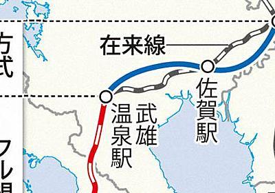 どうなる九州新幹線「長崎ルート」 フル規格巡り佐賀県が猛反発 - 毎日新聞