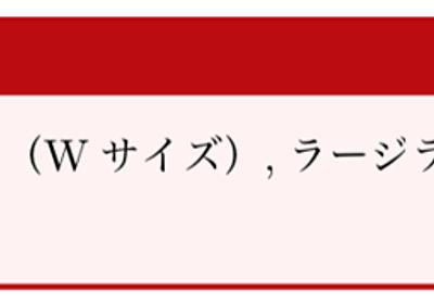 「サイゼリヤで1000円あれば最大何kcal摂れるのか」をTeX言語で計算する ~TeX言語で動的計画法(DP)~ - TeX Alchemist Online