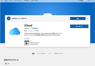 Apple、「iCloud for Windows 11.4」を公開 ~「WebKit」のXSS脆弱性に対処 - 窓の杜