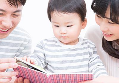 「本の読み聞かせ」が親子共に効果絶大な根拠 | 子育て | 東洋経済オンライン | 経済ニュースの新基準