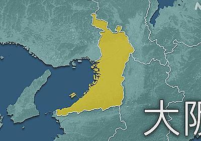 大阪府 新型コロナ 1人死亡 283人感染確認 | 新型コロナ 国内感染者数 | NHKニュース