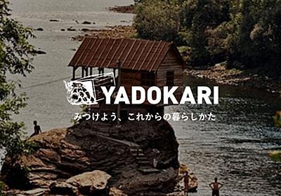 YADOKARI – YADOKARI : スモールハウス・小屋・コンテナハウス・タイニーハウスから、これからの豊かさを考え実践するメディア