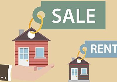 毎月家賃を払うならマンションを購入して住宅ローンを払ったほうが得でしょ! - ココッチィ