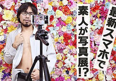 最新スマホならカメラ初心者でもアートに撮れる? 「自撮り写真展」を開催してみた|TIME&SPACE by KDDI
