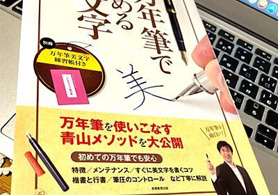 初めての万年筆でも安心です『万年筆で極める美文字』 - 『本と文房具とスグレモノ』