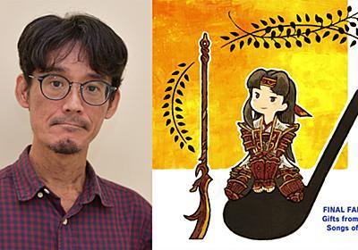 運営17年目の『FF11』最新サントラ発売記念。サウンドコンポーザー水田直志氏インタビュー - ファミ通.com