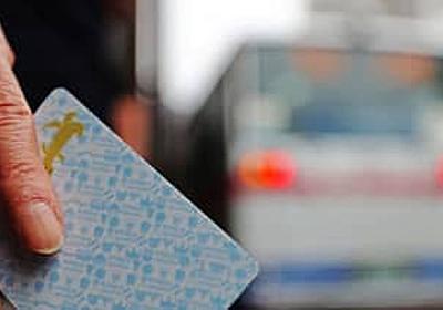 交通費助成「ICカード制の波紋」 高齢者に酷、煩雑さ不評 | 長崎新聞