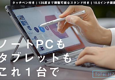 本体わずか約660g。ノートPCとタブレットを1台で使い分けられる2in1パソコン「ToFei H7」 - Engadget 日本版