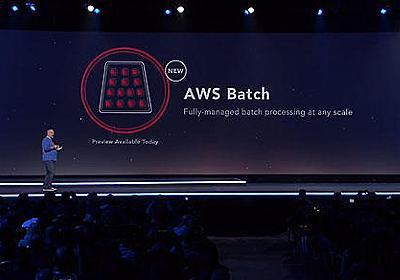 [速報]「AWS Batch」発表。AWS上でスケーラブルなバッチ処理を実現。AWS re:Invent 2016 - Publickey