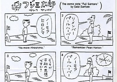 ノーモア ヒロシマ - サトウサンペイの「ジーの思い出し笑い」