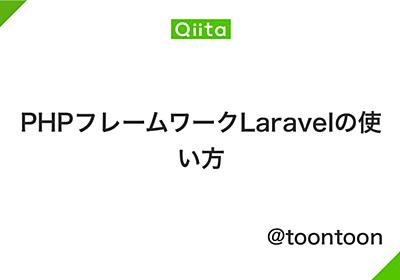 PHPフレームワークLaravelの使い方 - Qiita