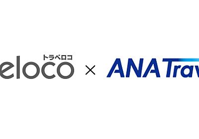 【トラベロコ、ANAセールスと連携】ANAウェブサイトからトラベロコが利用可能に! 株式会社トラベロコのプレスリリース