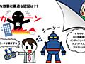 """「鉄人28号」が抱える脆弱性とは? ロボット悪用を防ぐ""""認証""""を考える (1/3) - ITmedia NEWS"""