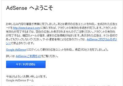 Google AdSenseの一次審査に通った! 私の場合の異常な方法を暴露 - 『かなり』