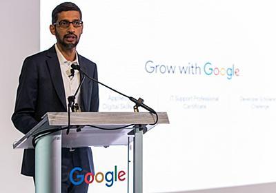 グーグル、「Python」など学べるオンライン講座--IT業界でのキャリア向上支援 - CNET Japan