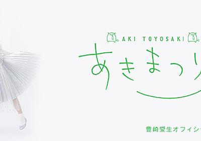 『結婚のご報告!』 | 豊崎愛生オフィシャルブログ「あきまつり」Powered by Ameba