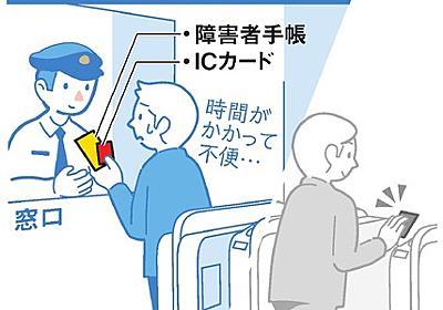 ICカードで障害者運賃を割引 鉄道やバス利用:朝日新聞デジタル