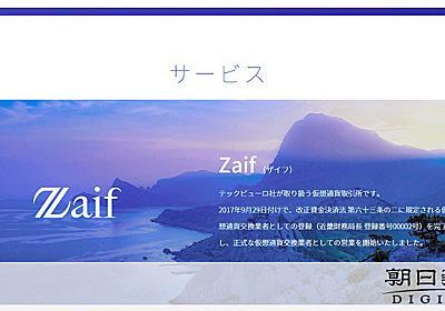 Zaif流出で使われたIPアドレス、ネット有志が特定:朝日新聞デジタル