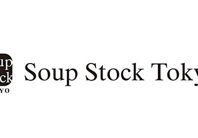 期間限定で、レシピ本の一部内容を公開します | Soup Stock Tokyo(スープストックトーキョー)