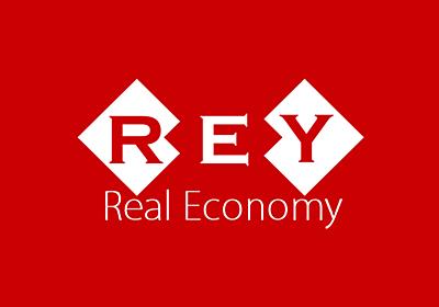 北海道リアルエコノミー | 地域経済ニュースサイト