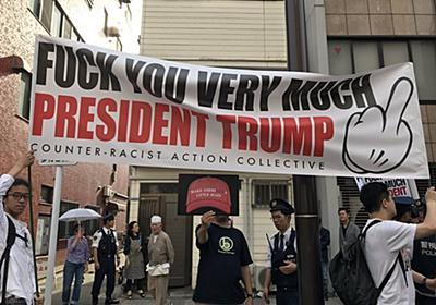 痛いニュース(ノ∀`) : 【立憲民主党】 有田芳生氏「FUCK YOU VERY MUCH PRESIDENT TRUMP」をリツイート - ライブドアブログ