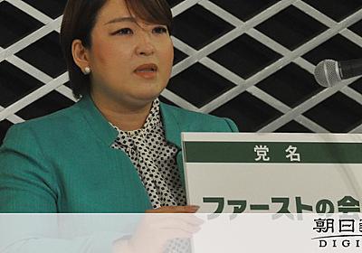 「ファーストの会」衆院選の候補者擁立を断念 結党会見開いたばかり:朝日新聞デジタル
