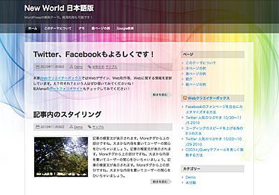 無料WordPressテーマ「New World」作りました   Webクリエイターボックス