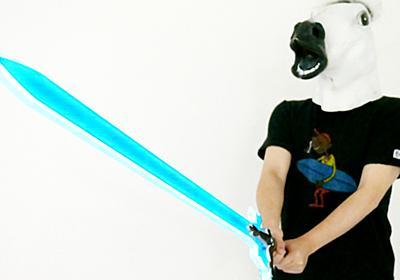 あの「ソードアート・オンライン」の片手剣が最新家電技術で現実に召喚されて輝きうなる「High-Grade Electronic Toy エリュシデータ」体験レビュー - GIGAZINE