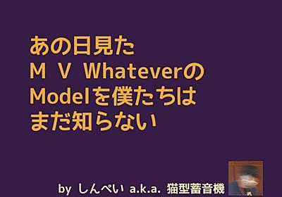#yapc8oji 得票数4位トーク「あの日見たM V WhateverのModelを僕たちはまだ知らない」実況中継 - Re.Ra.Ku tech blog