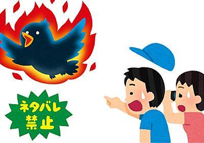 「漫画のネタバレ感想で訴訟される」は誤解 Webニュース記者が見た『キン肉マン』騒動 (1/2) - ねとらぼ
